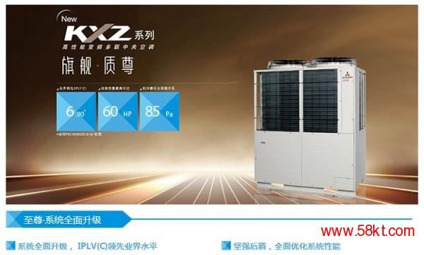 三菱重工原装进口中央空调KXZ系列