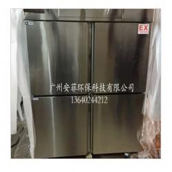 化学品仓库防爆不锈钢冰箱