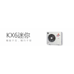 三菱重工家用中央空调KX6迷你