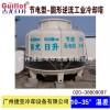 水动风机冷却塔 广州捷亚节能高温工业冷却塔