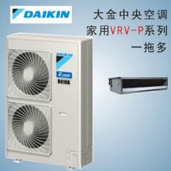 大金家用中央空调VRV-P系列 一拖多