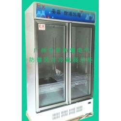 成都防爆冰箱展示柜