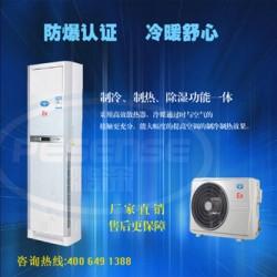 美的防爆空调柜机, 采用国际著名品牌压缩机,运行平稳可靠,省电节能