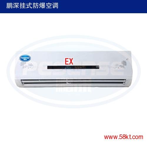 高温型防爆空调