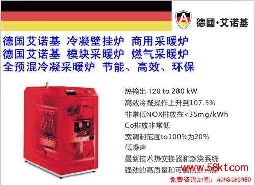 商用采暖炉 模块采暖炉 区域锅炉 采暖炉