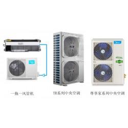 潍坊美的家用中央空调