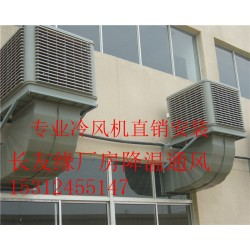 苏州工业冷风机