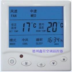 鑫星牌中央空调房间温度控制器