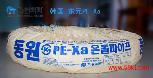 韩国东沅原装进口XA地暖管