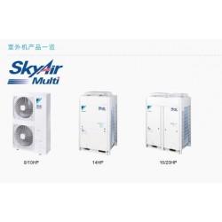 大金商用sKyAir