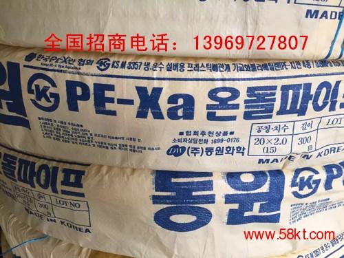 韩国东沅本土原装进口XA地暖管