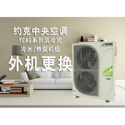 风冷式冷水/热泵机组