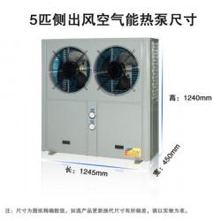 5匹侧出风冷暖低温空气能热泵