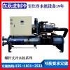 50HP水冷螺杆式冷水机组