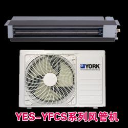 约克中央空调暗藏式分体风管机