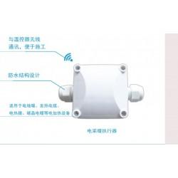 小二电采暖地暖执行器, 无线控制
