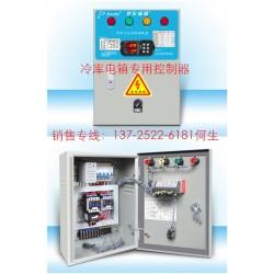 冷库电控箱 冷库专用电器控制箱