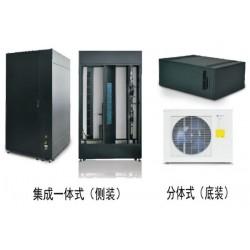 数据中心服务器机柜专用空调集成空调
