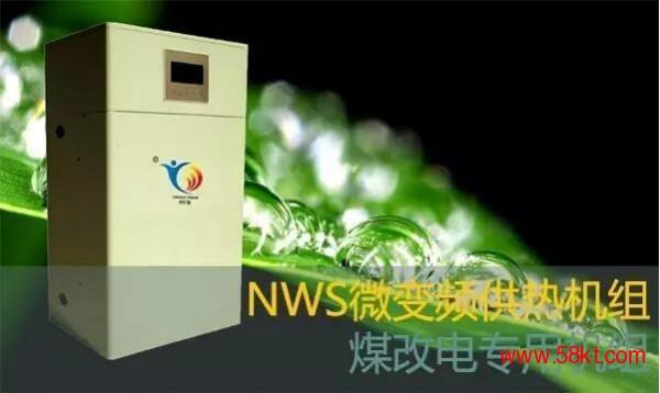 家用小型电采暖锅炉-NWS微变频供热机组