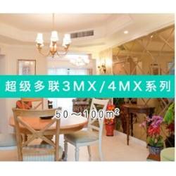大金家用中央空调超级多联机3MX/4MX系列