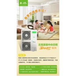 淮北新朝晖志高中央空调smart系列