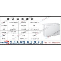 化学品防爆冷冻柜上海地区