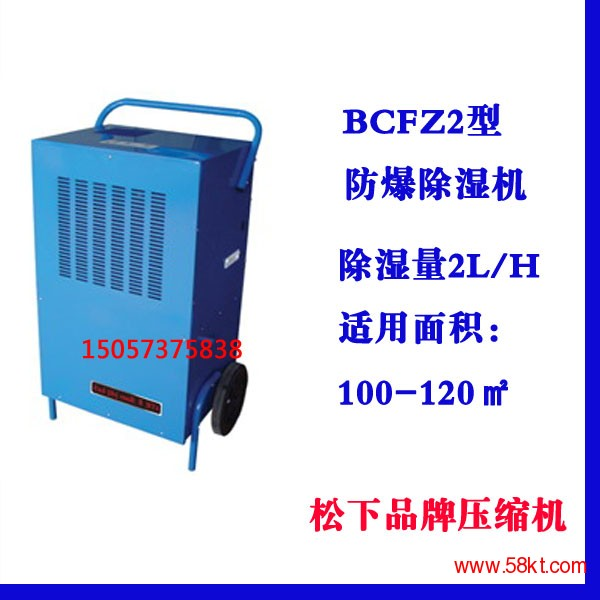 1320W防爆型除湿机上海适用100㎡