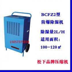 1320W防爆型除湿机上海适用100㎡, 适用100-120㎡
