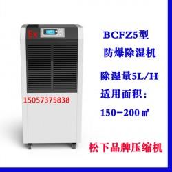 化学品仓库用防爆抽湿机上海, 适用空间:450—540 M3