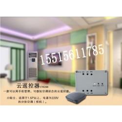 春泉云遥控器CYK206手机远程控制开关, 可手机远程遥控
