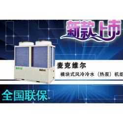 模块式风冷冷水/热泵机组