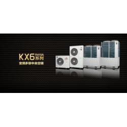 KX6系列家用多联机