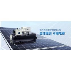 太阳能光伏直驱变频离心式冷水机