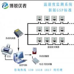 在线温湿度监控系统 实用冷库阴凉库档案室