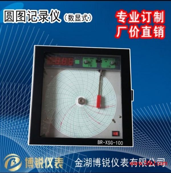 数显中圆图记录仪 温度流量压力位移量电量