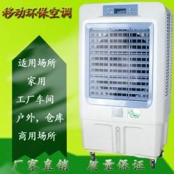工业移动式水冷环保空调