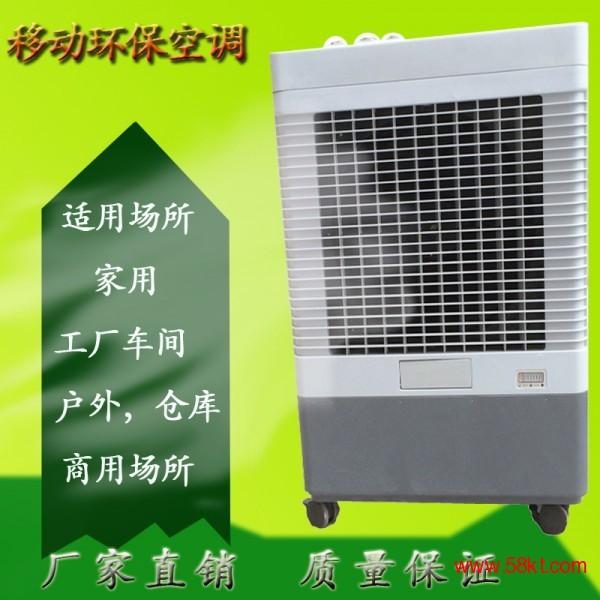 工业移动环保空调冷风机