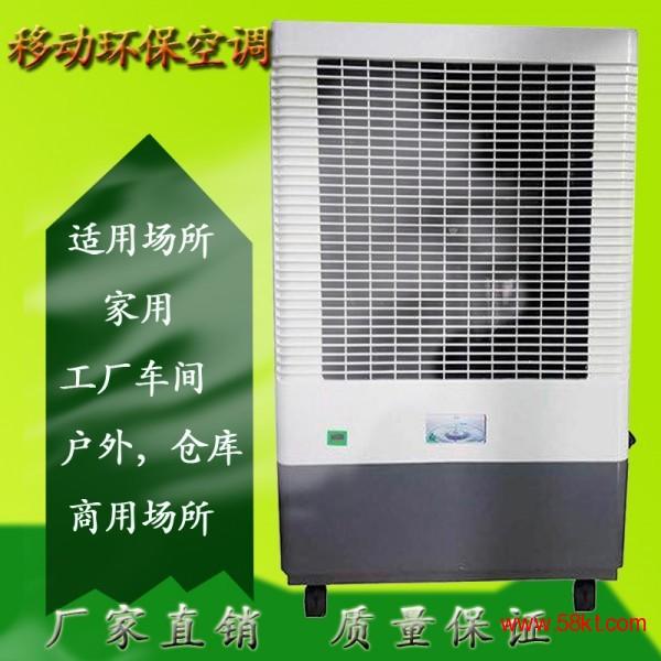 厂房家用网吧工业移动环保空调冷风机