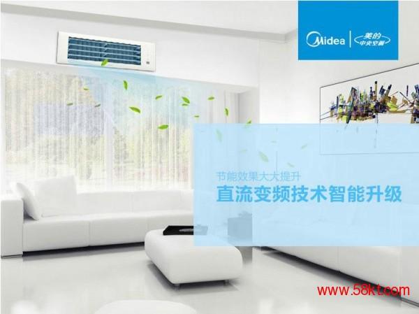 福州美的 客厅专用家庭中央空调