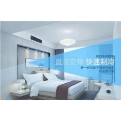福州美的卧室专用家庭中央空调