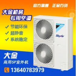 全新5匹大金机房恒温空调 商用精密空调