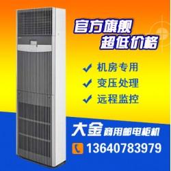 3匹大金机房空调恒温空调