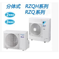 大金商用空调变频分体系列-RZQRZQH
