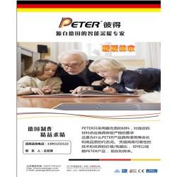 德国进口彼得电地暖系统