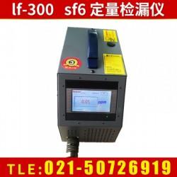 上海科斯达SF6检漏仪LF-300