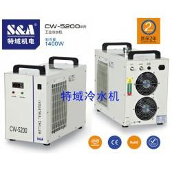 特域CW-5200冷水机