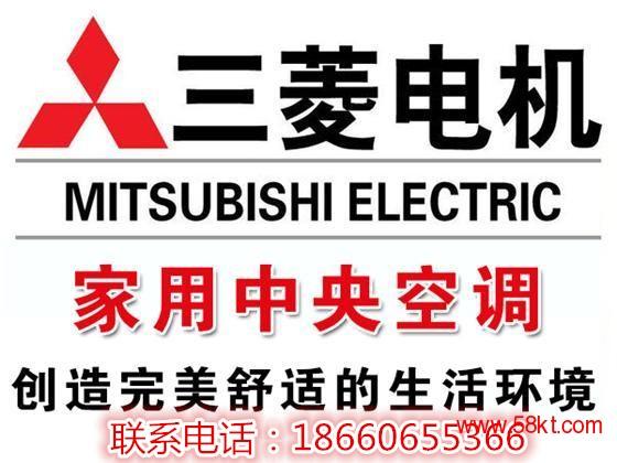 潍坊三菱电机中央空调