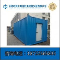 集装箱可移动式冷库、保鲜库、冷冻库