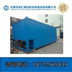 天津移动式冷库