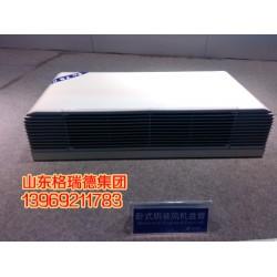 空调末端 卧式明装风机盘管FP-102